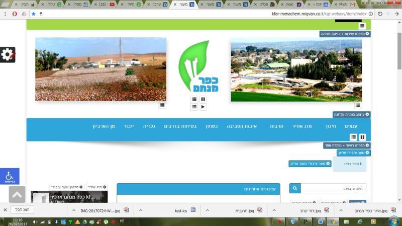 עדכון פרטים באתר החדש של כפר מנחם