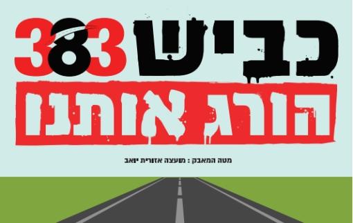בשורה חשובה לתושבי הדרום, נמצא פתרון לכביש הדמים 383