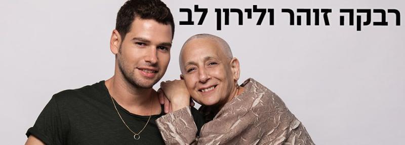 רבקה זוהר ולירון לב - ערב לזיכרו של יעקב פסלסקי