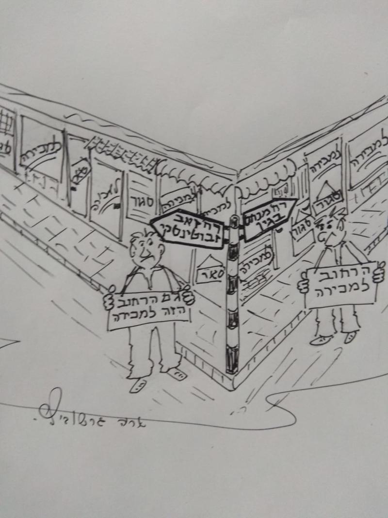 תיאור מצב - מאייר אריה גרשוביץ
