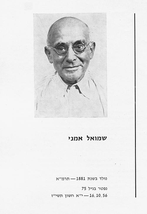 שמואל אמני