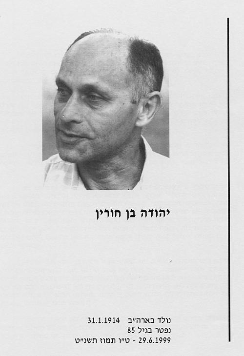 יהודה בן חורין
