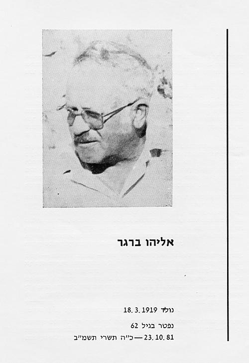 אליהו ברגר
