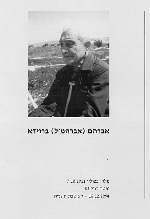 אברהם (אברהמ'ל) ברוידא