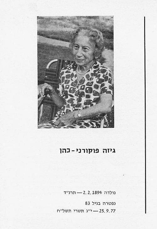 גיזה פוקורני-כהן