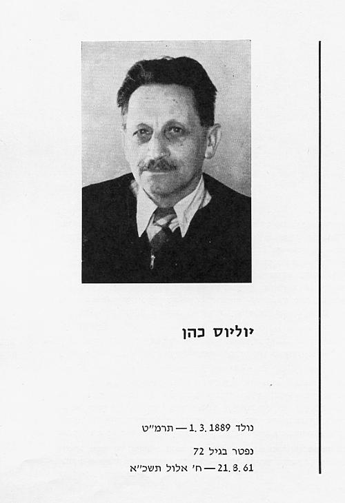 יוליוס כהן