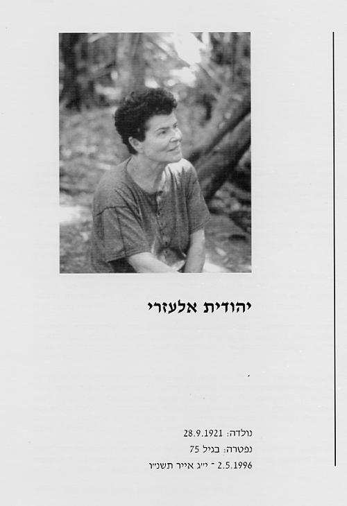 יהודית אלעזרי