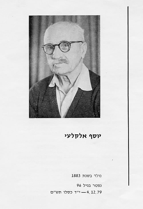 יוסף אלקלעי