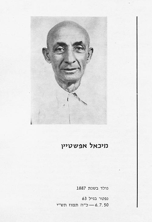 מיכאל אפשטיין