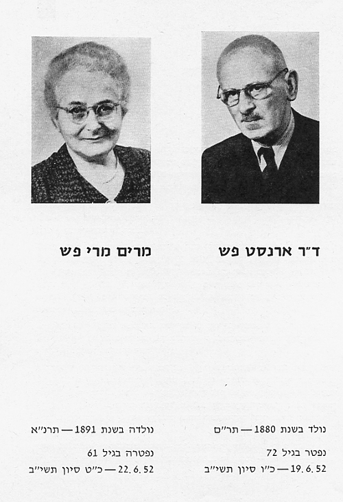 ארנסט ד``ר ומרים מרי פש