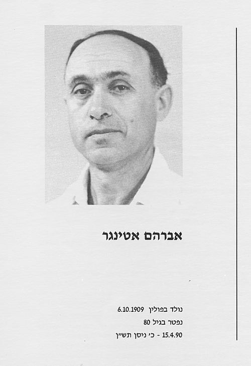 אברהם אטינגר