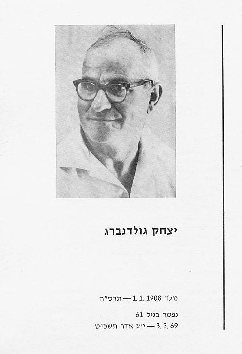 יצחק גולדנברג