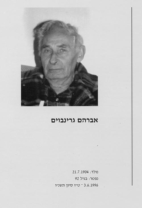 אברהם גרינבוים