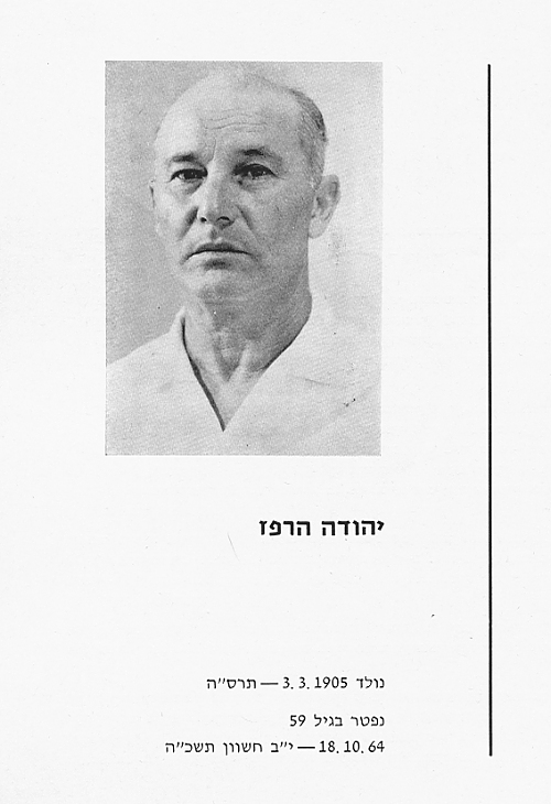 יהודה הרפז