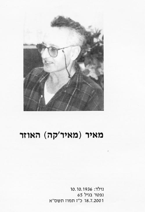 מאיר (מאיר'קה) האוזר