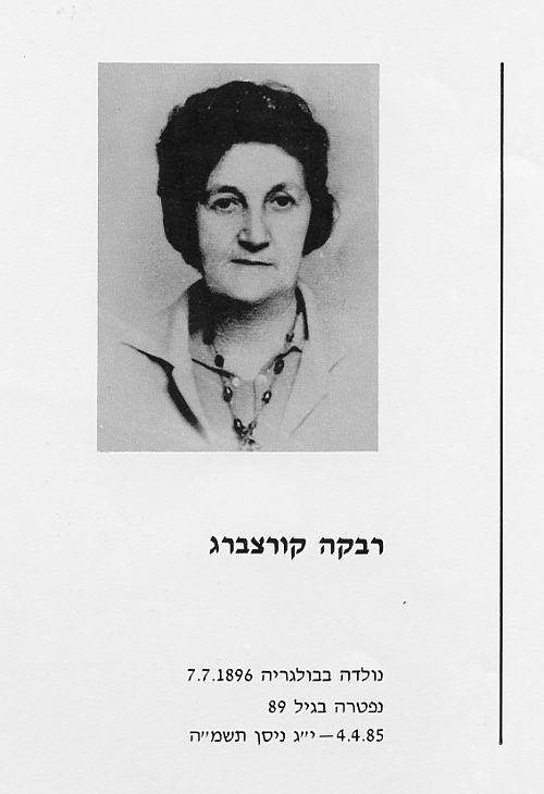 רבקה קורצברג