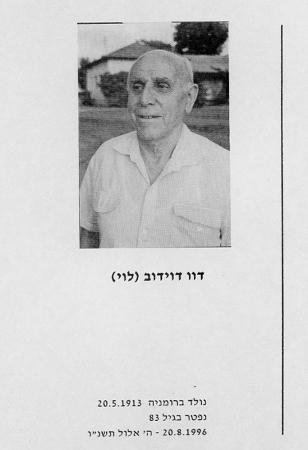 דוו דוידוב (לוי)