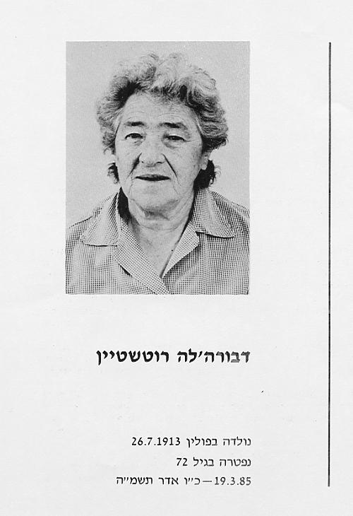 דבורה'לה רוטשטיין