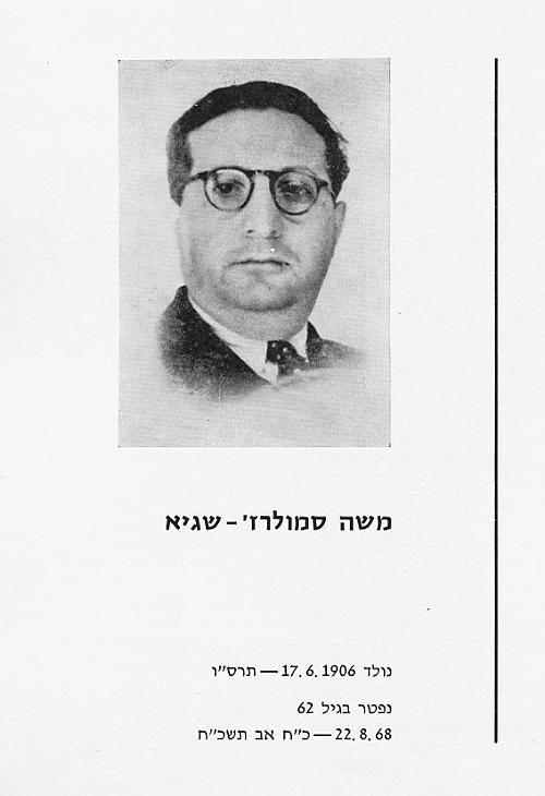 משה סמולרז'-שגיא