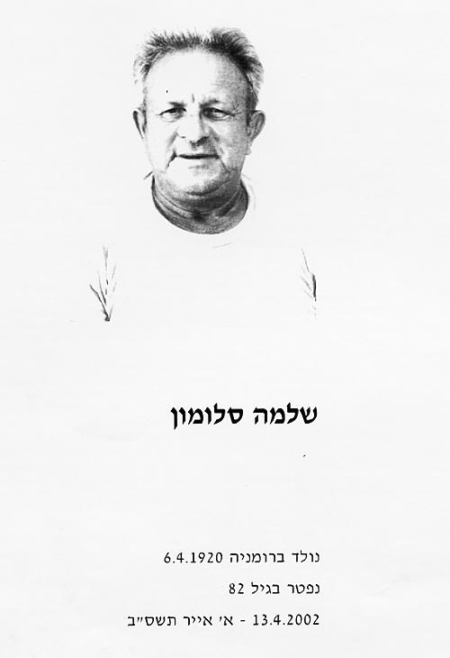 שלמה סלומון