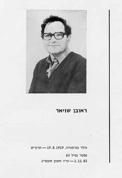 ראובן שויאר