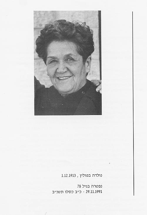 רייזלה שור