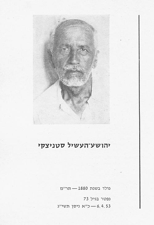 יהושע-העשיל סטניצקי