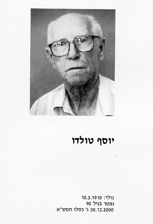 יוסף טולדו