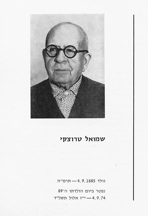שמואל טרוצקי