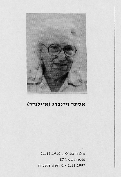 אסתר ויינברג (איילנדר)