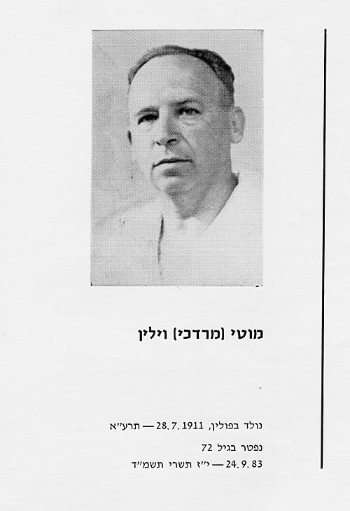 מוטי (מרדכי) וילין