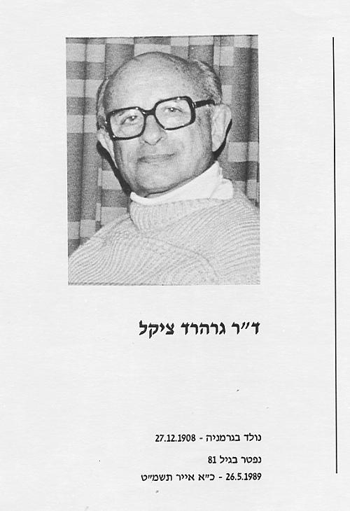 ד``ר גרהרד ציקל